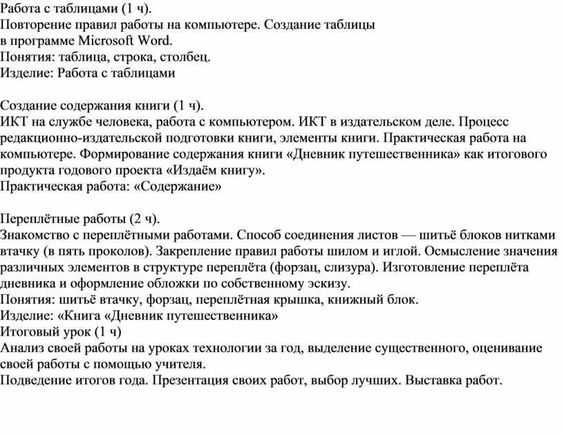 Работа с таблицами (1 ч). Повторение правил работы на компьютере