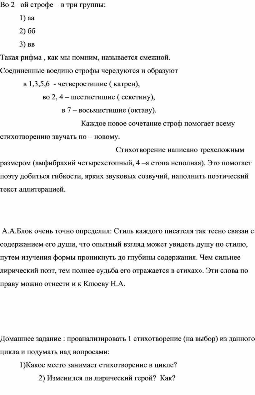Во 2 –ой строфе – в три группы: 1) аа 2) бб 3) вв