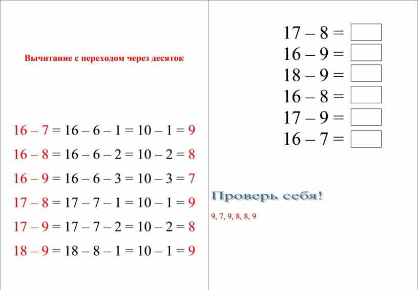Вычитание с переходом через десяток 16 – 7 = 16 – 6 – 1 = 10 – 1 = 9 16 – 8 = 16…