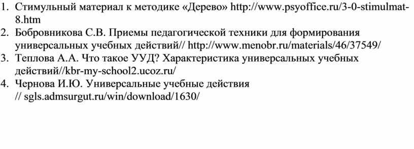 Стимульный материал к методике «Дерево» http://www