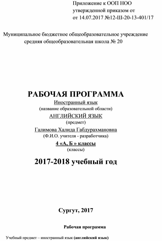 Приложение к ООП НОО утвержденной приказом от от 14