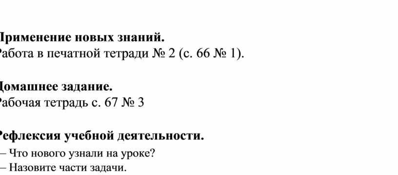 III. Применение новых знаний