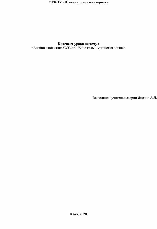 ОГКОУ «Южская школа-интернат»