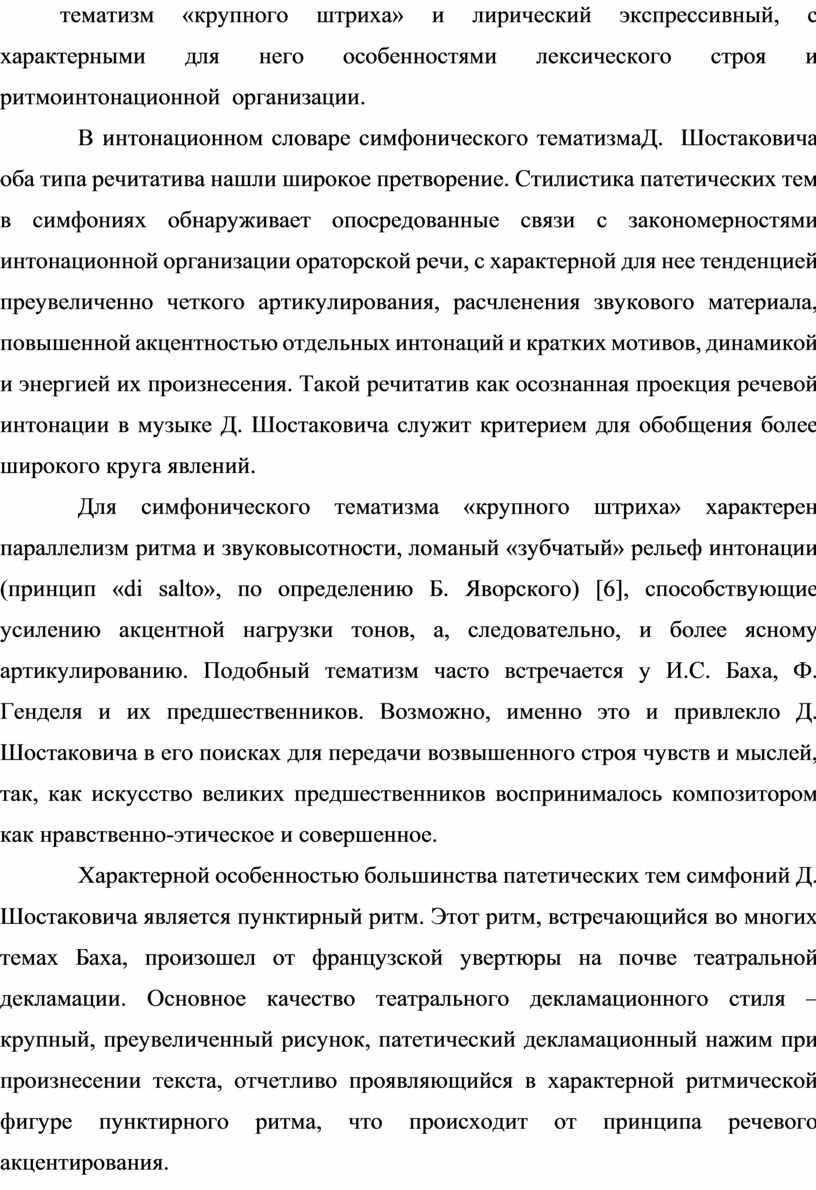 В интонационном словаре симфонического тематизмаД
