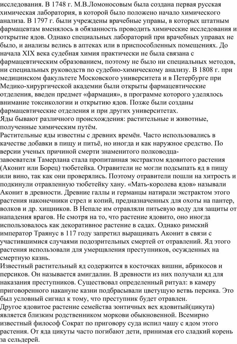 В 1748 г. М.В.Ломоносовым была создана первая русская химическая лаборатория, в которой было положено начало химического анализа