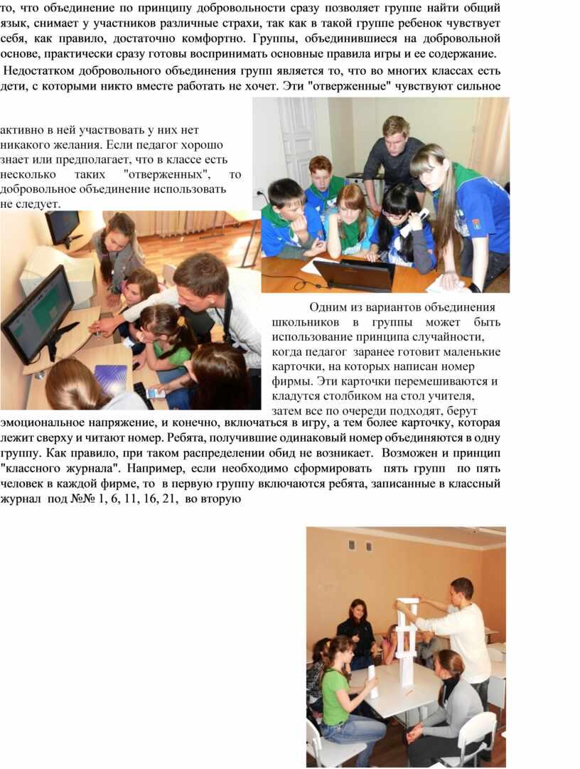 Группы, объединившиеся на добровольной основе, практически сразу готовы воспринимать основные правила игры и ее содержание