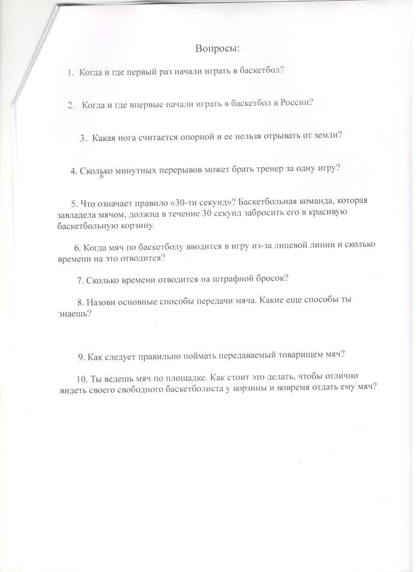 """Интеллектуальная викторина """"Баскетбол - это..."""" (5-6 класс)"""