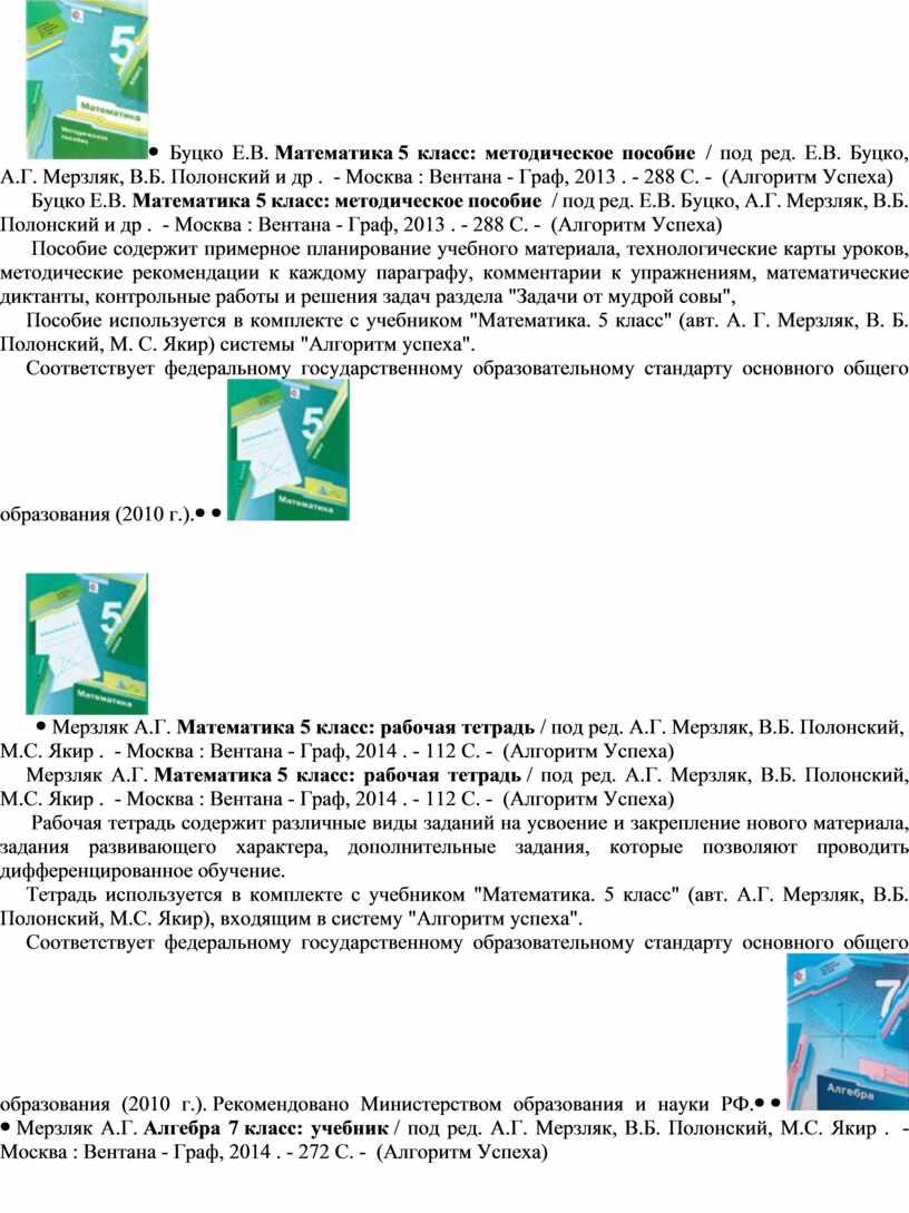 Буцко Е.В. Математика 5 класс: методическое пособие / под ред