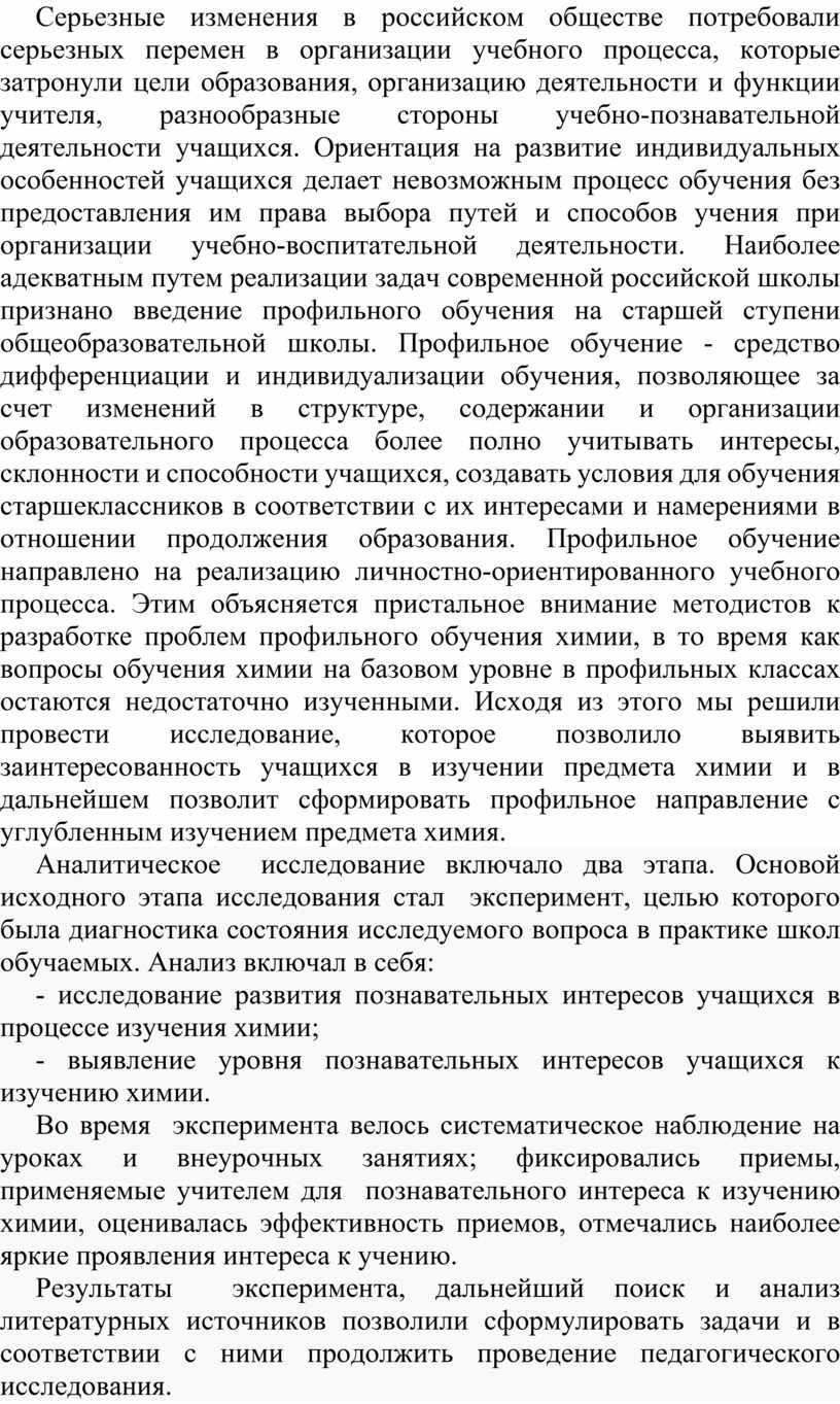 Серьезные изменения в российском обществе потребовали серьезных перемен в организации учебного процесса, которые затронули цели образования, организацию деятельности и функции учителя, разнообразные стороны учебно-познавательной деятельности…