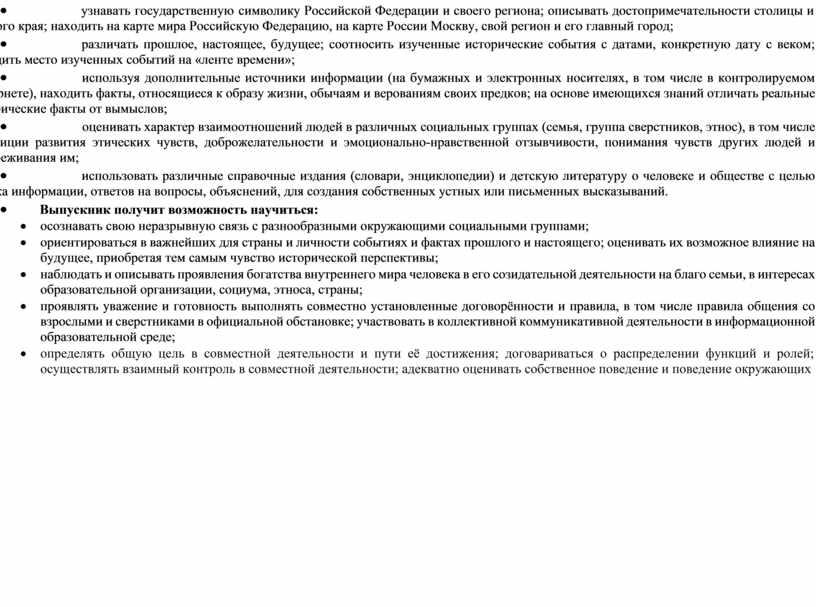 Российской Федерации и своего региона; описывать достопримечательности столицы и родного края; находить на карте мира