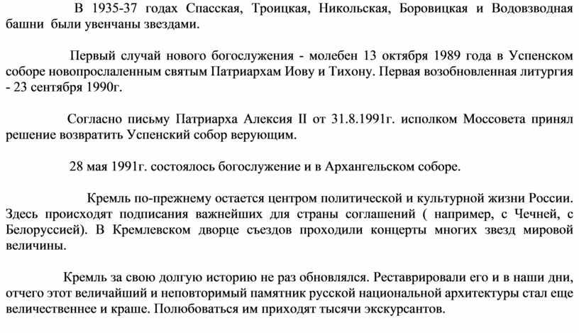 В 1935-37 годах Спасская, Троицкая,