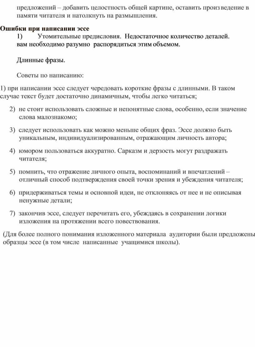 Ошибки при написании эссе 1)