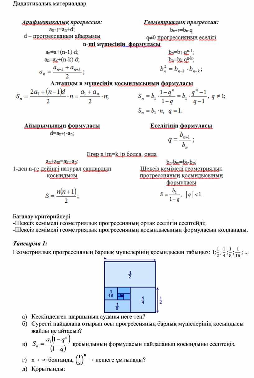 Дидактикалық материалдар Бағалау критерийлері -Шексіз кемімелі геометриялық прогрессияның ортақ еселігін есептейді; -Шексіз кемімелі геометриялық прогрессияның қосындысының формуласын қолданады