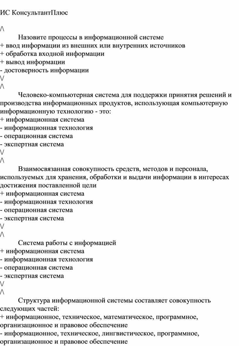 ИС КонсультантПлюс /\