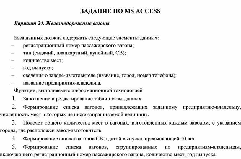 ЗАДАНИЕ ПО MS ACCESS Вариант 24