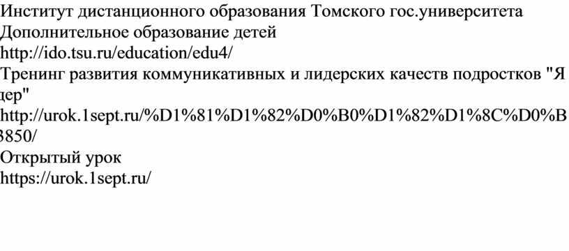 Институт дистанционного образования