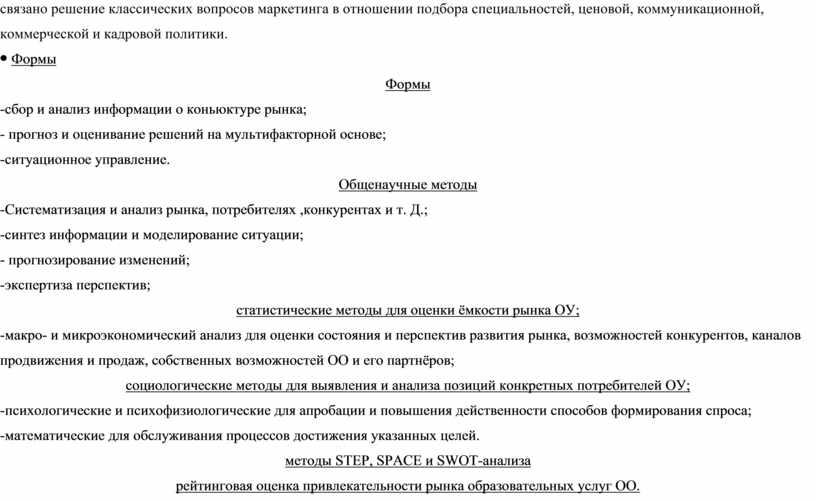Формы -сбор и анализ информации о коньюктуре рынка; - прогноз и оценивание решений на мультифакторной основе; -ситуационное управление