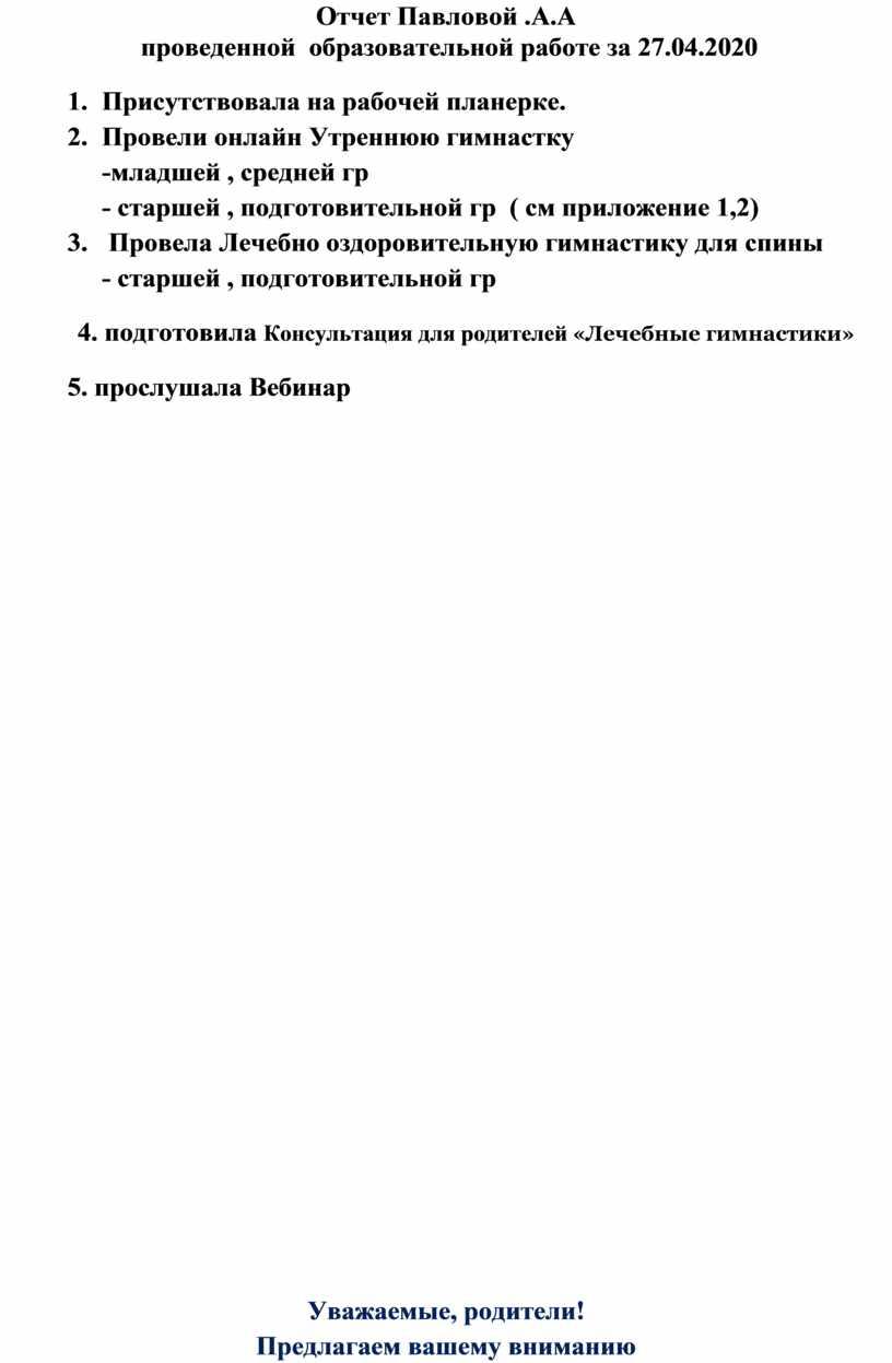 Отчет Павловой .А.А проведенной образовательной работе за 27