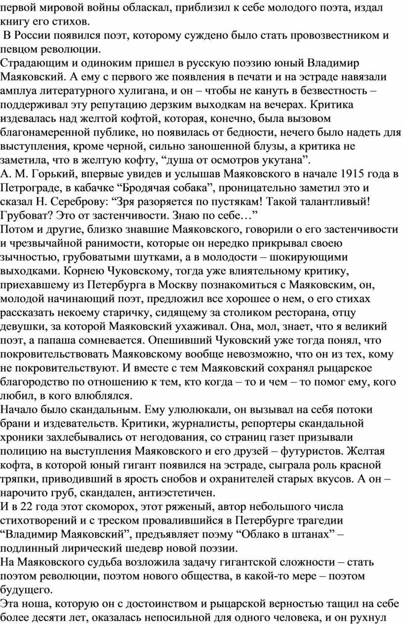 В России появился поэт, которому суждено было стать провозвестником и певцом революции
