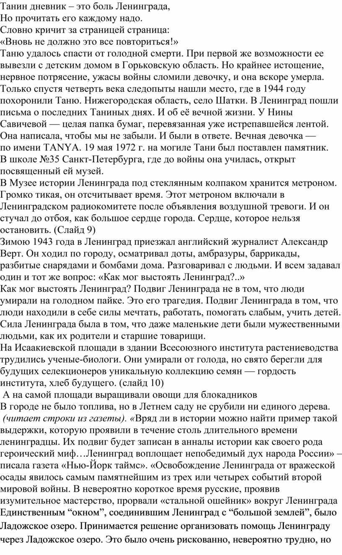 Танин дневник – это боль Ленинграда,