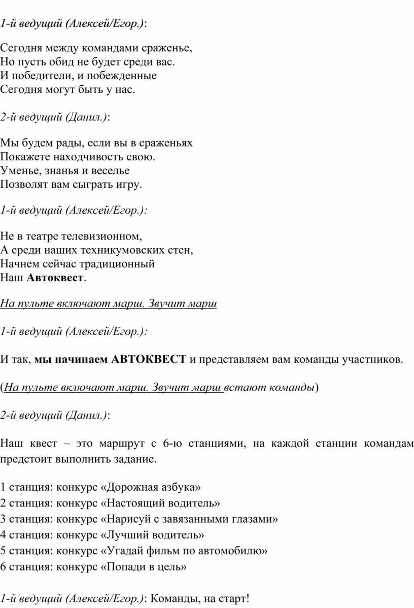 Алексей/Егор.) : Сегодня между командами сраженье,