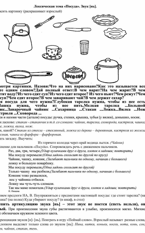 Лексическая тема «Посуда». Звук [нь]