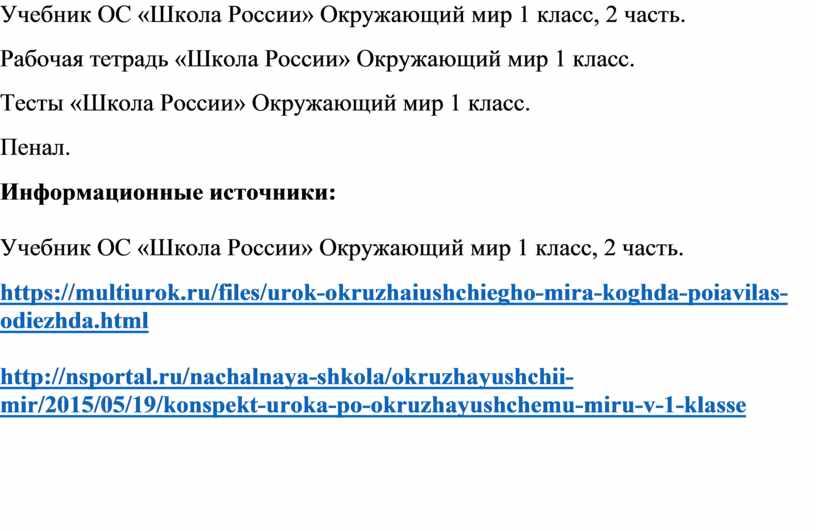 Учебник ОС «Школа России» Окружающий мир 1 класс, 2 часть