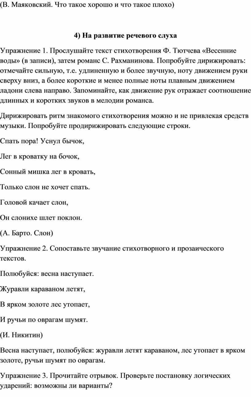 В. Маяковский. Что такое хорошо и что такое плохо) 4)
