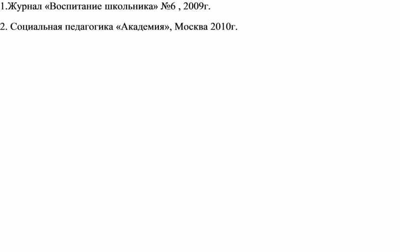 Журнал «Воспитание школьника» №6 , 2009г
