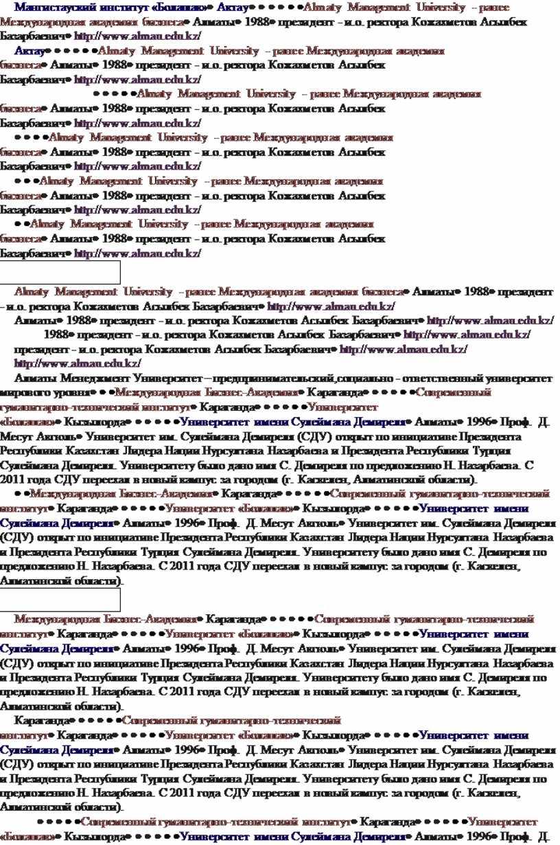 Мангистауский институт «Болашак»