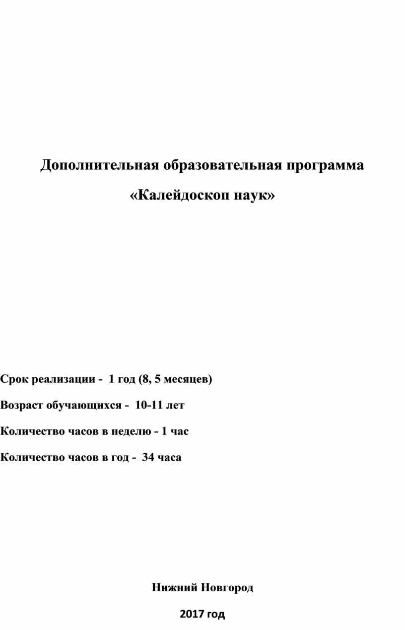 Дополнительная образовательная программа «Калейдоскоп наук»