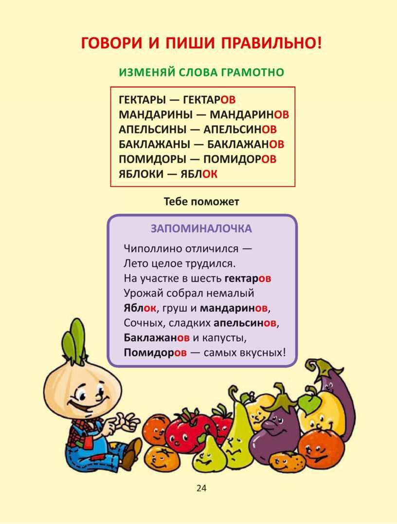 Запоминалочка русский язык