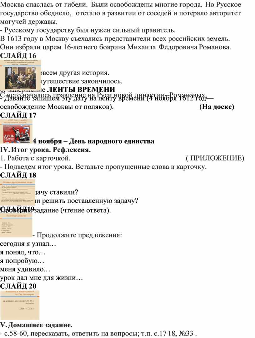 Москва спаслась от гибели. Были освобождены многие города