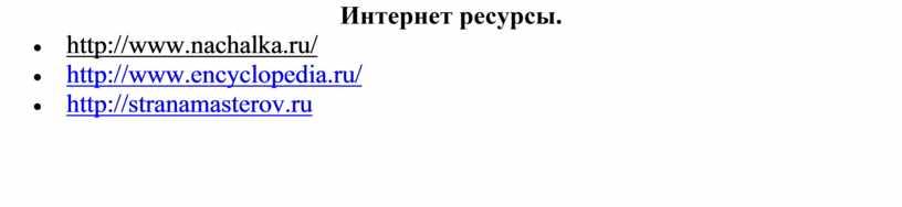 Интернет ресурсы. · http://www
