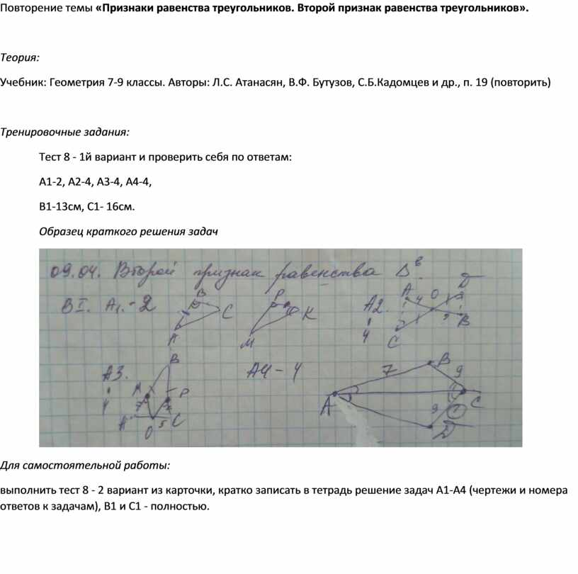 Повторение темы «Признаки равенства треугольников