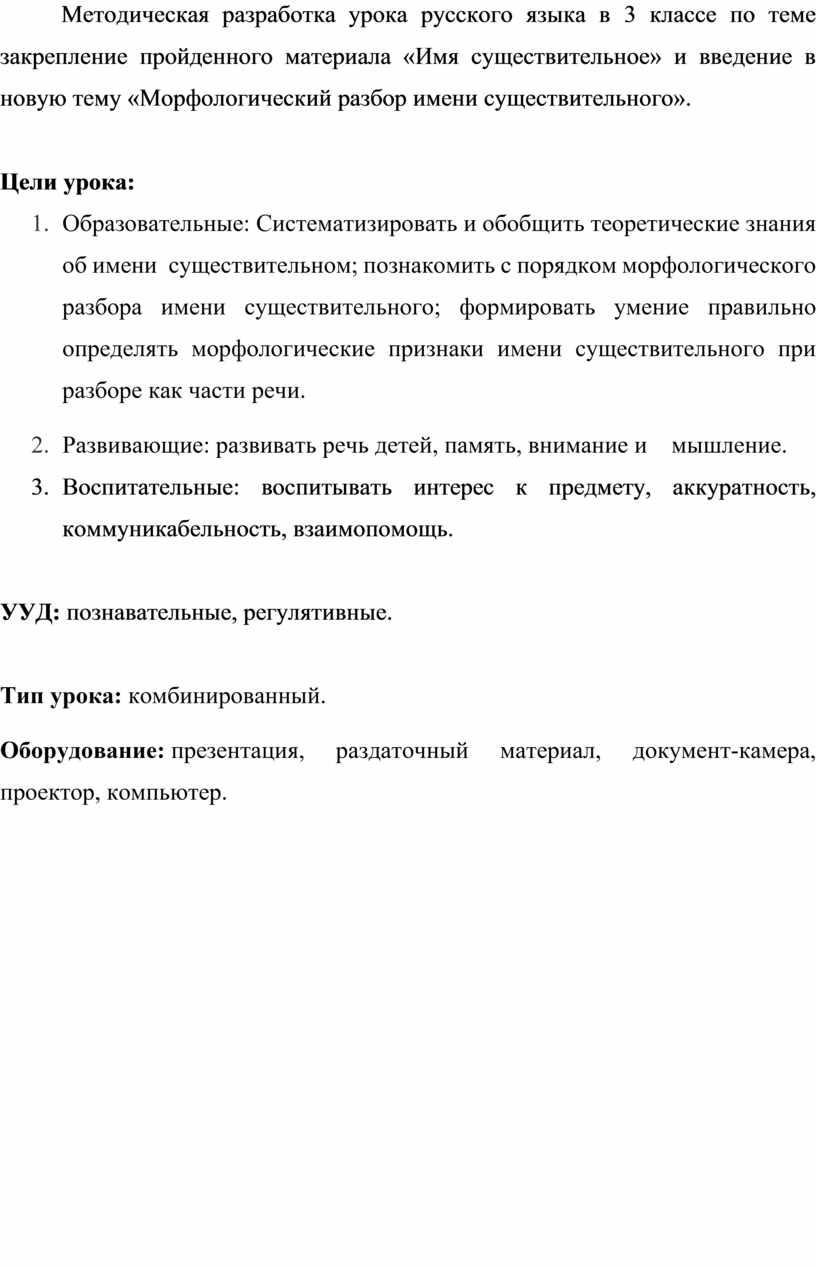 Методическая разработка урока русского языка в 3 классе по теме закрепление пройденного материала «Имя существительное» и введение в новую тему «Морфологический разбор имени существительного»
