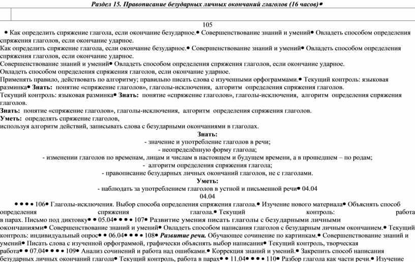 Раздел 15. Правописание безударных личных окончаний глаголов (16 часов) 105