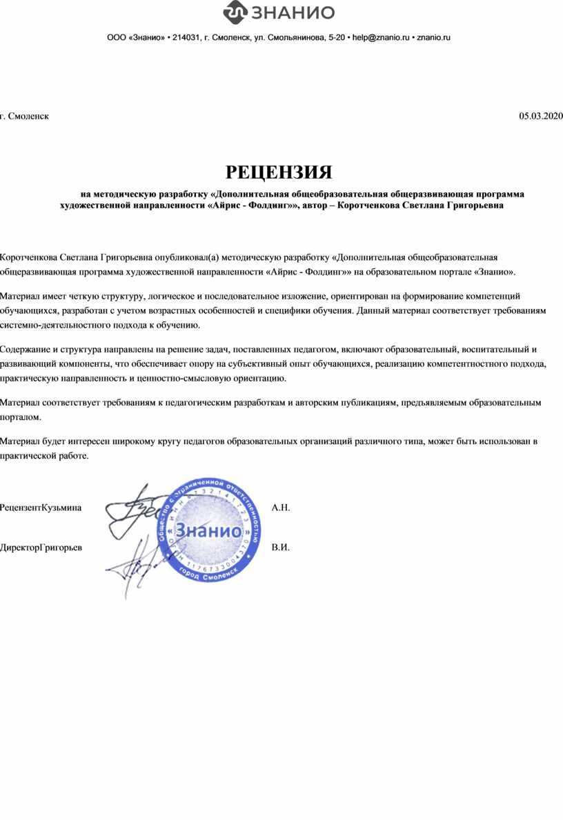 ООО «Знанио» • 214031, г. Смоленск, ул