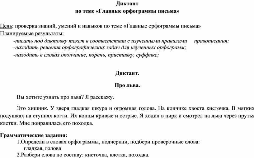 Диктант по теме «Главные орфограммы письма»