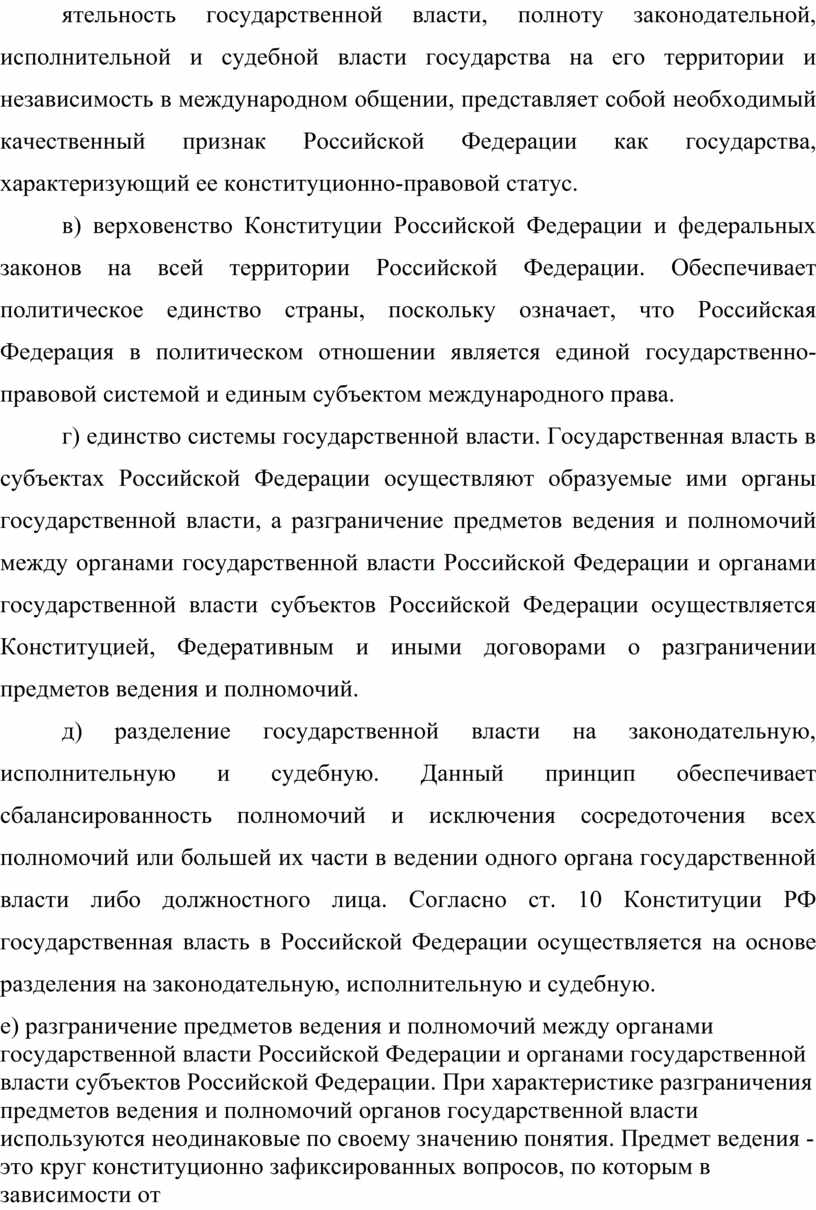 Российской Федерации как государства, характеризующий ее конституционно-правовой статус