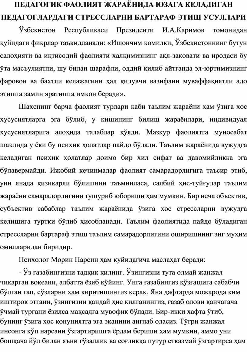 ПЕДАГОГИК ФАОЛИЯТ ЖАРАЁНИДА ЮЗАГА