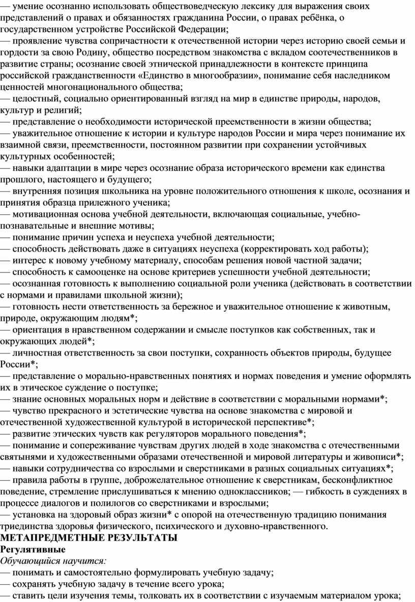 России, о правах ребёнка, о государственном устройстве