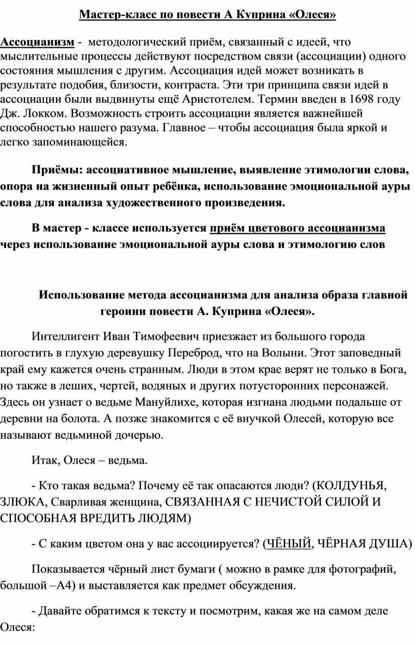 Мастер-класс по повести А Куприна «Олеся»