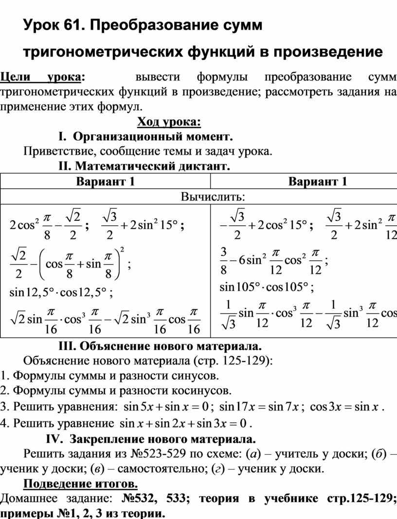 Урок 61. Преобразование сумм тригонометрических функций в произведение