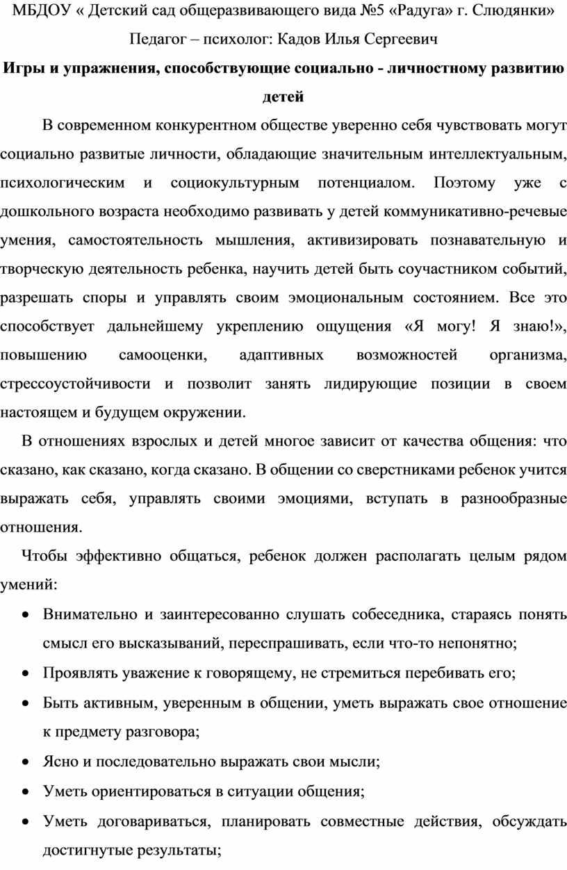МБДОУ « Детский сад общеразвивающего вида №5 «Радуга» г