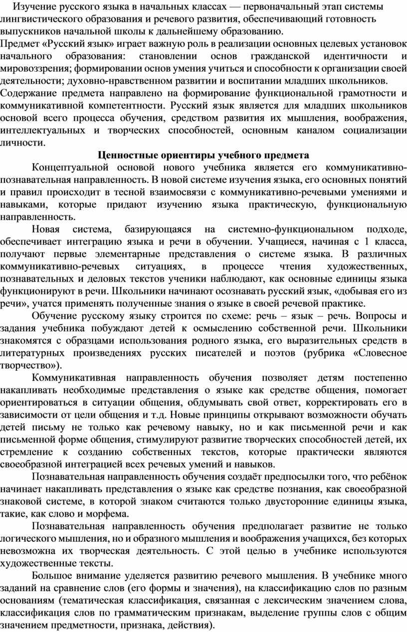 Изучение русского языка в начальных классах — первоначальный этап системы лингвистического образования и речевого развития, обеспечивающий готовность выпускников начальной школы к дальнейшему образованию