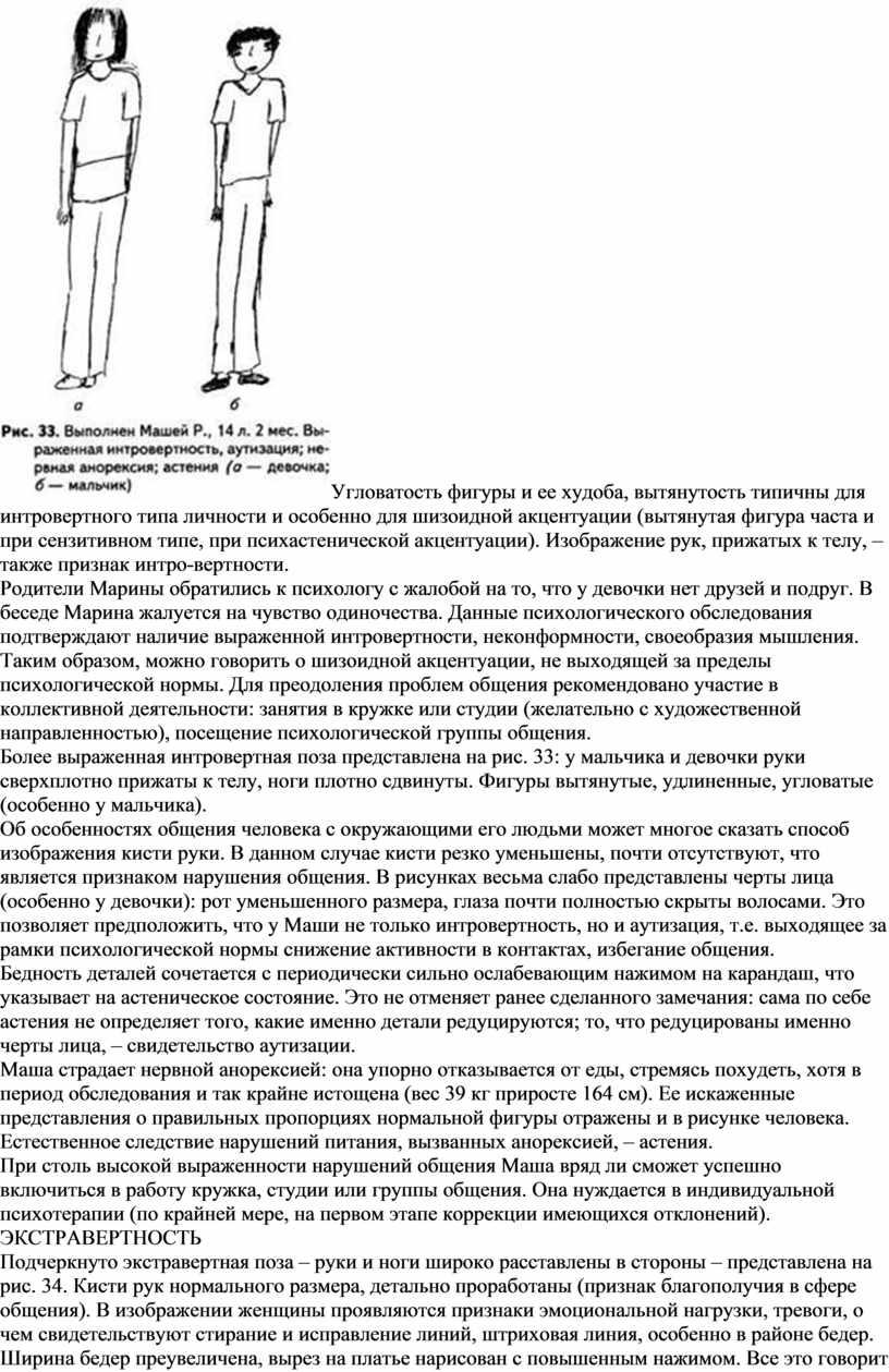 Угловатость фигуры и ее худоба, вытянутость типичны для интровертного типа личности и особенно для шизоидной акцентуации (вытянутая фигура часта и при сензитивном типе, при психастенической…