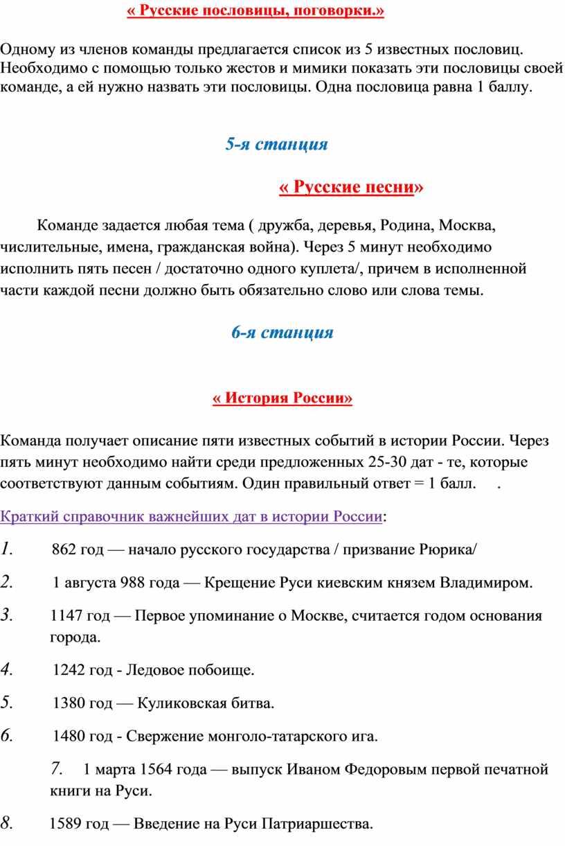 Русские пословицы, поговорки.»