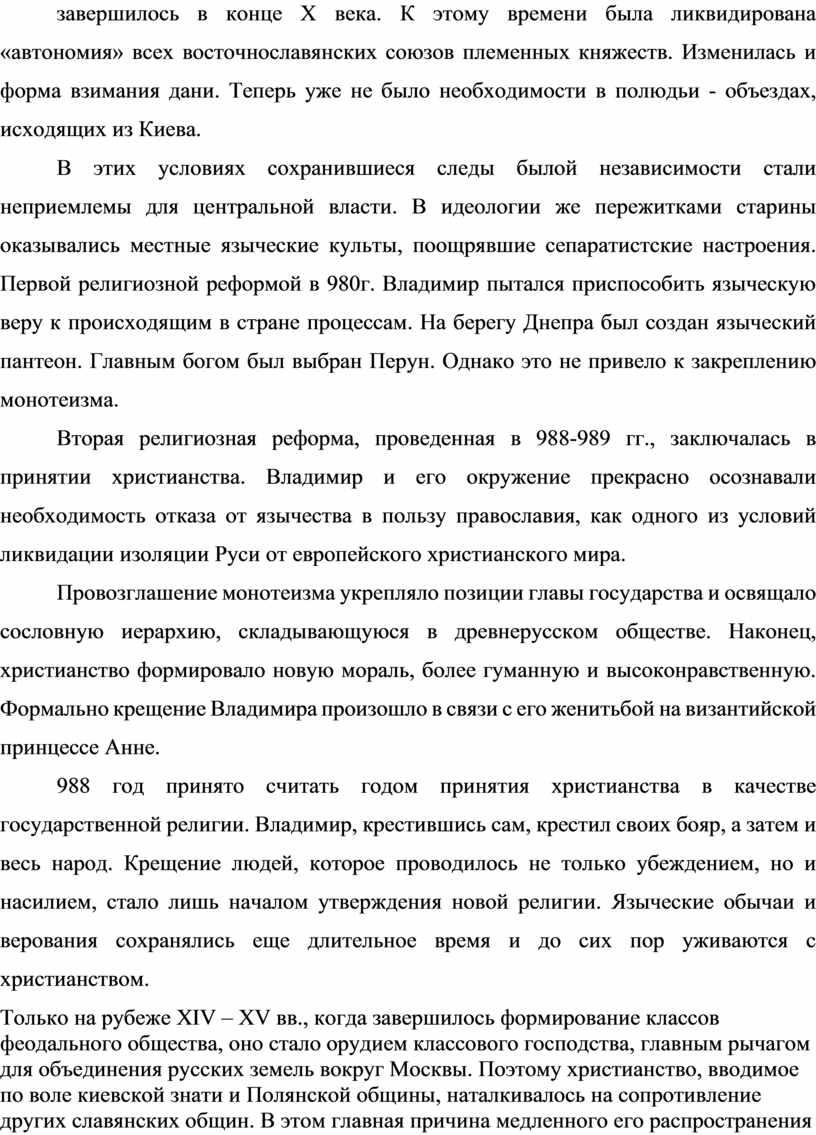 X века. К этому времени была ликвидирована «автономия» всех восточнославянских союзов племенных княжеств
