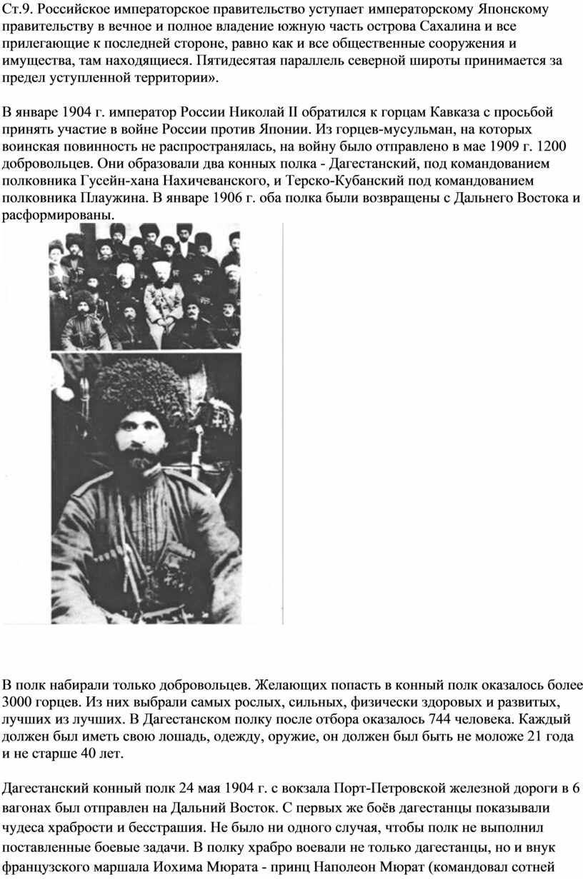 Ст.9. Российское императорское правительство уступает императорскому